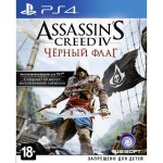 Assassins Creed: Черный флаг [PS4]